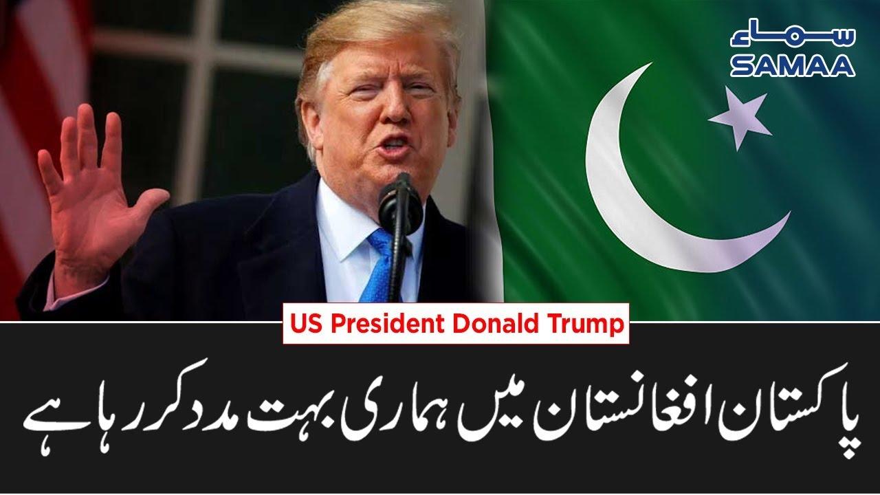 Pakistan Hamari Bahut Madad Kar raha hai - Donald Trump | SAMAA TV | 23 July 2019