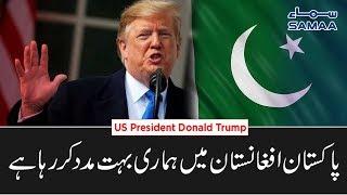 Pakistan Hamari Bahut Madad Kar raha hai - Donald Trump thumbnail