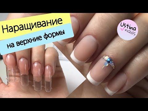 Верхние формы для наращивания ногтей как пользоваться видео