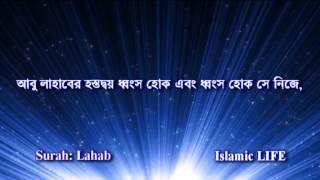 Surah Lahab