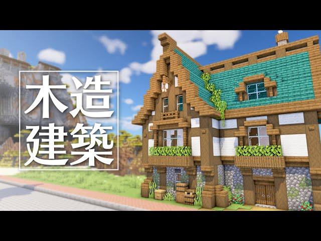【Minecraft】Minecraftってどんなゲーム?|今クラ+ #1