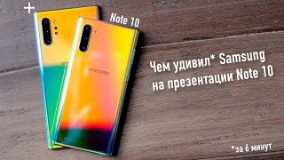 Galaxy Note 10, Book S и Watch Active 2 — Unpacked за 6 минут