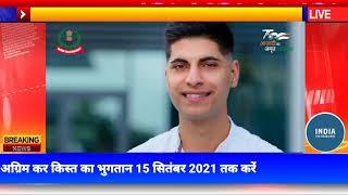 2nd Advance Tax Installment FY 2021-22