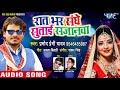 Pramod Premi (2018) का पहला धमाका - Raat Bhar Sanghe Sutai Sajanwa - Superhit Bhojpuri Hit Song 2018 Mp3