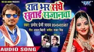 pramod premi 2018 का पहला धमाका raat bhar sanghe sutai sajanwa superhit bhojpuri hit song 2018