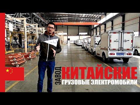 видео: Китайские электромобили для доставки   Завод электрофургонов   Грузовые электромобили
