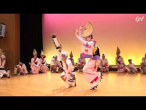 阿波鳴連  阿波おどり会館 特別公演 第2部演舞