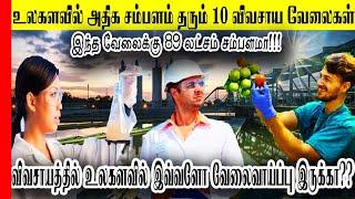 Agricultural Jobs Worldwide Pay HIGH SALARY|விவசாய வேளைக்கு அதிக சமபளம் தரும் உலக நாடுகள்