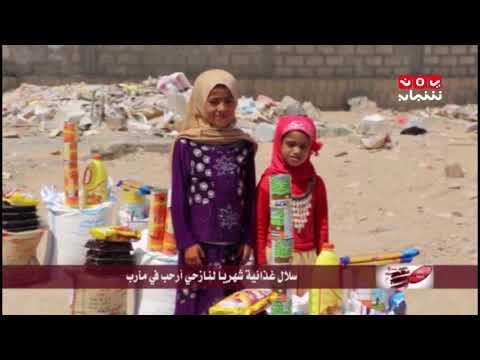 سلال غذائية شهريا لنازحي أرحب في مأرب | تقرير محمد عبدالكريم - يمن شباب
