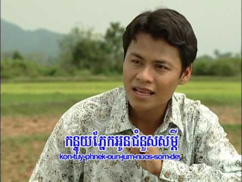Khmer Karaoke    Sro-Aem Leak Khloun / ស្រអែមលាក់ខ្លួន.