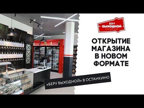 """Открытие магазина """"Беру Выходной"""" в новом формате в Останкино"""