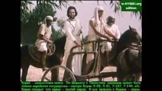 Пророки Якуб и Юсуф {28,29,30} экранизация Корана, Иран TV 2008
