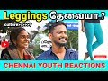 """""""Leggings தேவையா?""""-  CHENNAI YOUTH ANSWERS ON X Questions 