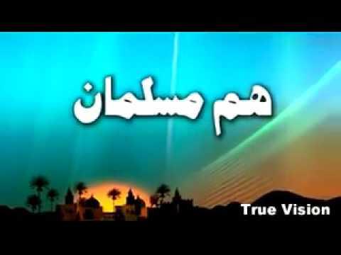 Hum Muslim Community Hai Alhadullha