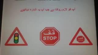 Rta theory test in urdu dubai