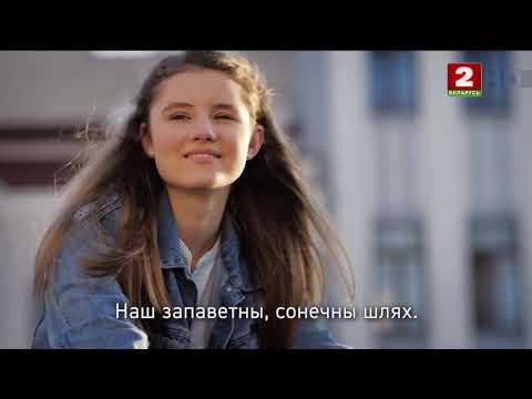 Беларусь-2 HD (13.09.2019) Начало эфира