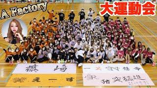 【賞金総額600万over】エースファクトリー大運動会