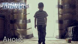 Страх умереть от рук собственного ребенка — Слідство ведуть екстрасенси. Анонс. Смотрите 18.04.16