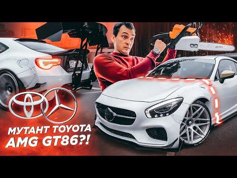 TOYOTA-AMG GT86?! ФРАНКЕНШТЕЙН! Что бывает, если скрестить Mercedes-Benz с японцем. stance nation.