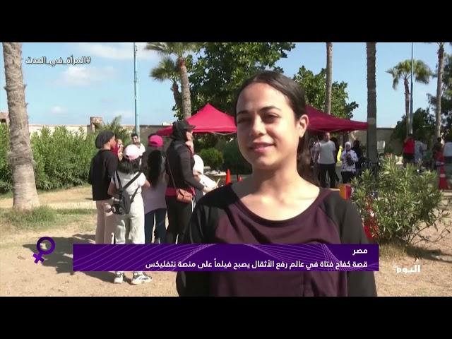 مصر.. قصة كفاح فتاة في عالم رفع الأثقال يصبح فيلماً على منصة نتفليكس
