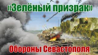 «Зелёный призрак» обороны Севастополя. Бронепоезд № 5 «Железняков»