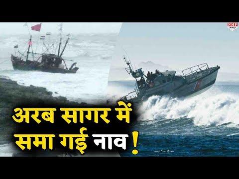 Arabian Sea में समा गई 25 लोगों से भरी नाव