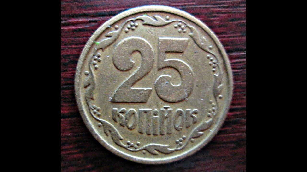 Сколько стоит монета 25 копеек 1992 украина сколько стоит монета 50 копеек николая 2