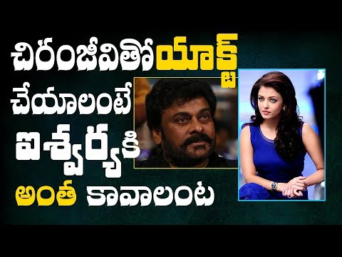 Aishwarya Rai demands huge remuneration for Chiranjeevi''s Uyyalawada Narasimha Reddy || Indiaglitz