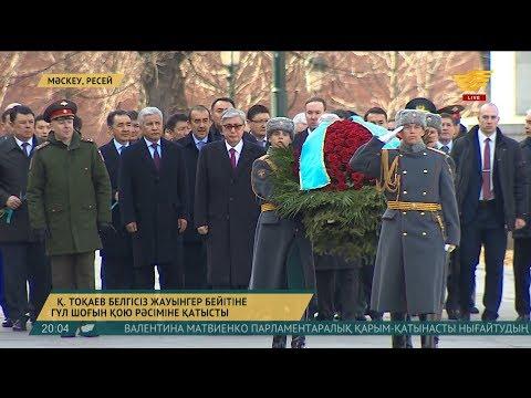 Қасым-Жомарт Тоқаевтың Ресейге