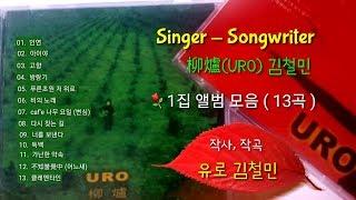 ⚘유로 김철민 1집 앨범 모음곡 (13곡)   k-pop