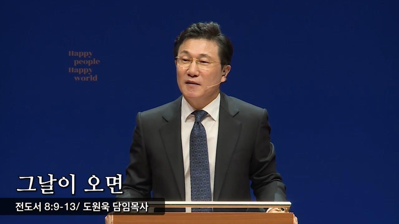 그날이 오면 (전도서 8:9-13) - 도원욱 담임목사 - 2019.11.03