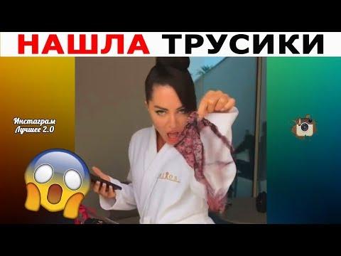 ЛУЧШИЕ ИНСТА ВАЙНЫ 2019   Юрий Кузнецов, crazy_911__, damelya_vine, Виолетта Чиковани, Safa