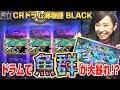 パチンコ新台<CRドラム海物語 BLACK>【最速実戦】新台REAL収録 #36【倖田柚希】