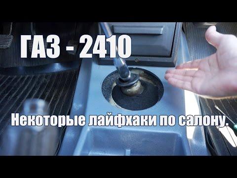 ГАЗ 2410 Лайфхаки про салон