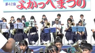 大久保中学校吹奏楽部 part1 / よかっぺまつり thumbnail
