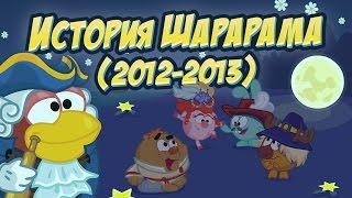 ШАРАРАМ — ИСТОРИЯ ШАРАРАМА! (2012-2013)