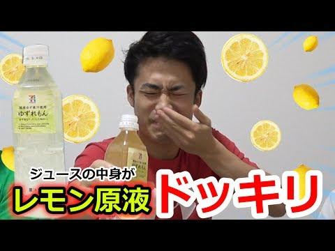 シルクたちに仕返しの100%レモン果汁ドッキリしたら、まさかの結果に!!