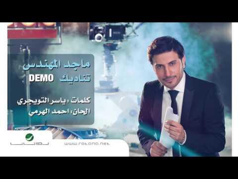 Majid Almohandis ... Tenadeek | ماجد المهندس ... تناديك