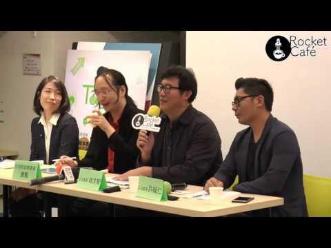 第五屆河右岸台北論壇:Taipei @ Digital Economy