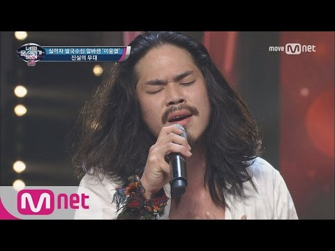 I Can See Your Voice 4 듣자마자 소름! 실력자 쌀국
