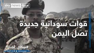 قوات سودانية جديدة تصل اليمن
