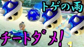 マリオカート8のチートはダメ!トゲ甲羅の雨が鬼畜すぎる…! (part51) thumbnail