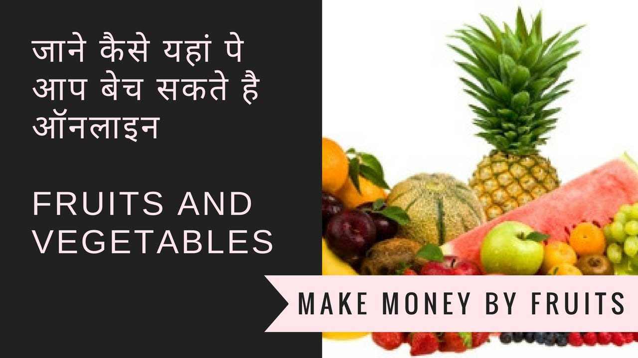 Sell Online Fruits And Vegetables