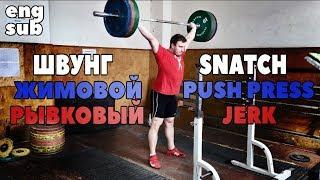 Швунг жимовой рывковый[ENG SUB] Snatch push press jerk