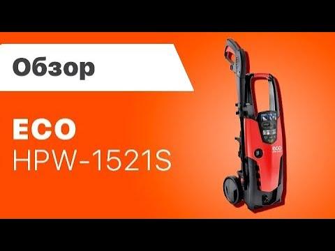 Мойка высокого давления ECO HPW-1521s