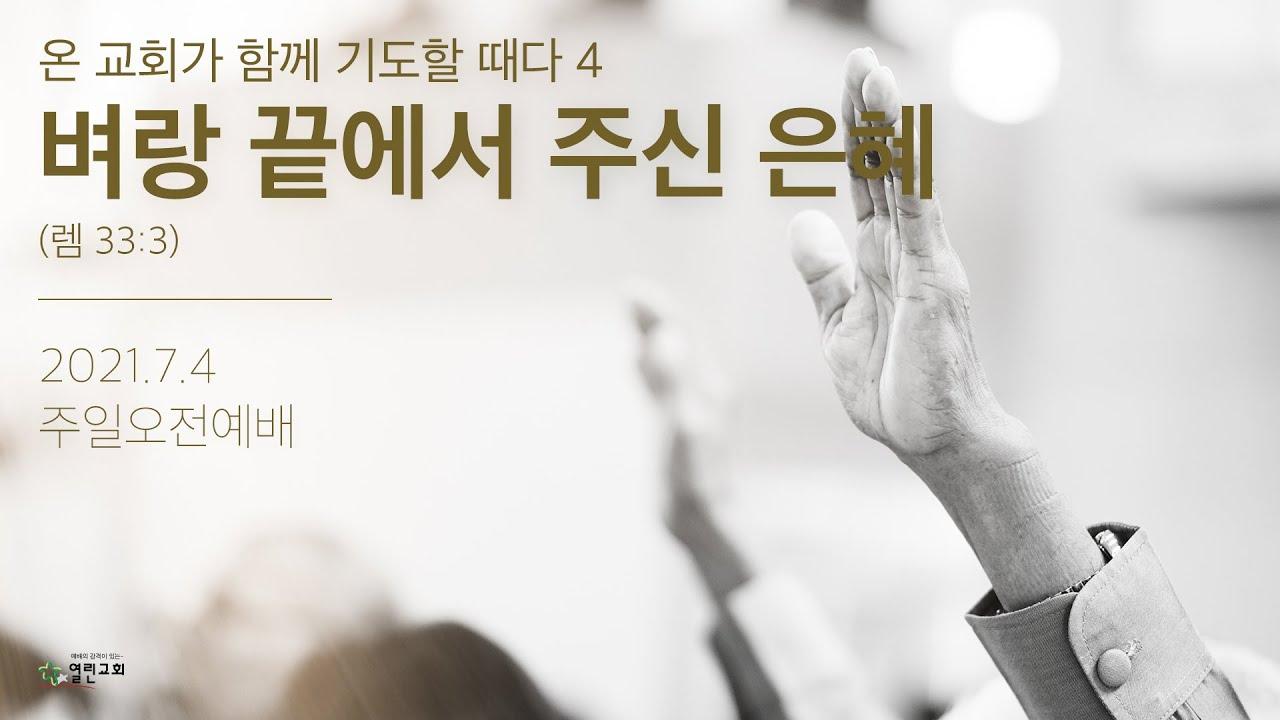 4. 벼랑 끝에서 주신 은혜 (렘 33:3) | 열린교회 | 김남준 목사