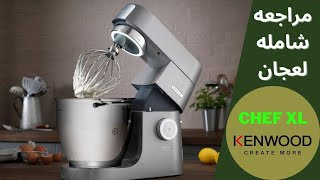 Kenwood kitchen machine kvl8300s review - شرح عجانه كينوود الجديده kvl8300s