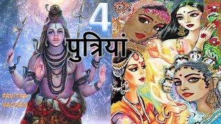OMG: भगवान शिव के ४ बेटियाँ हैं | The 4 Daughters of Lord Shiva