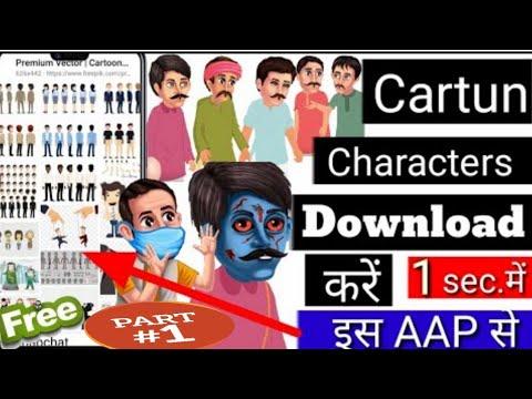 Cartoon characters ko Download kaise kre ||4 Angles Cartoon characters Download in Gallery ||Easily👍
