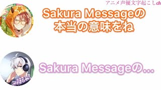 【アイナナ1stライブ】Sakura Messageの暗号と生ピアノ演奏